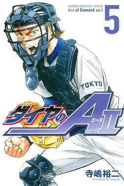 ダイヤのA act2(5)-電子書籍