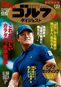 週刊ゴルフダイジェスト 2018/1/23号-電子書籍