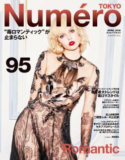 Numero Tokyo 2016年4月号-電子書籍
