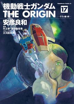 機動戦士ガンダム THE ORIGIN(17)-電子書籍