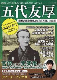 五代友厚 商都大阪を築き上げた「英雄」の生涯(三才ムック)