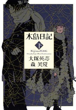 木島日記 下-電子書籍