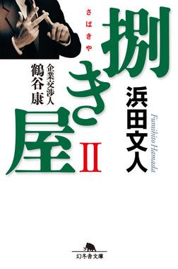 捌き屋II 企業交渉人 鶴谷康-電子書籍