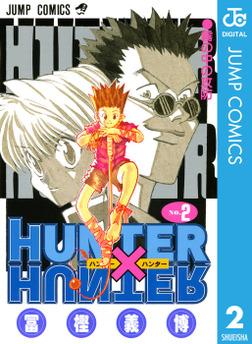 HUNTER×HUNTER モノクロ版 2-電子書籍