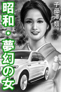 昭和・夢幻の女(スコラマガジン)