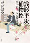 銭形平次捕物控 傑作集 : 5  江戸風俗篇