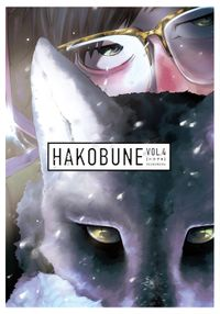 HAKOBUNE VOL.4
