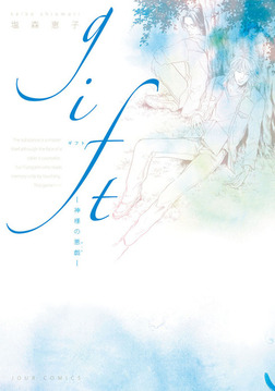 gift-神様の悪戯--電子書籍