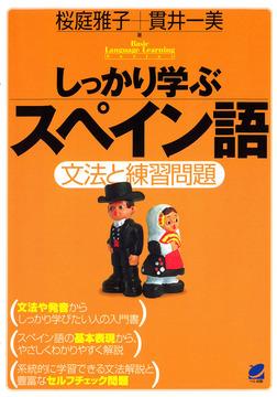 しっかり学ぶスペイン語(CDなしバージョン)-電子書籍