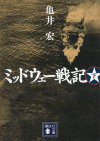 ミッドウェー戦記(下)
