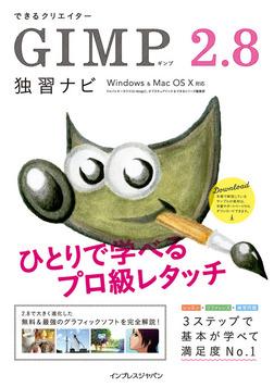 できるクリエイターGIMP 2.8独習ナビ Windows&Mac OS X対応-電子書籍