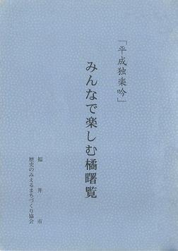 「平成独楽吟」 みんなで楽しむ橘曙覧-電子書籍