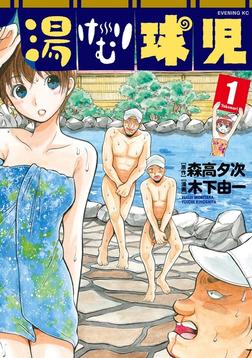 湯けむり球児(1)-電子書籍