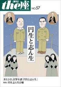 the座 57号 円生と志ん生(2005)