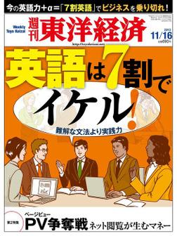 週刊東洋経済 2013年11月16日号-電子書籍