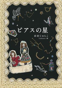 ピアスの星-電子書籍