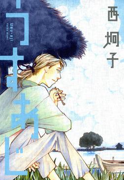 うすあじ-電子書籍