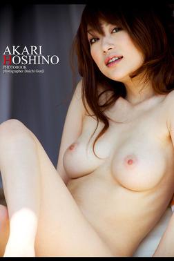 『セックスマスター』 星野あかり デジタル写真集-電子書籍