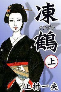 凍鶴 (上)