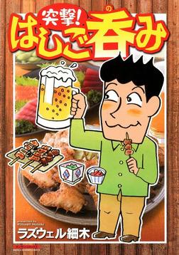 突撃!はしご呑み(1)-電子書籍