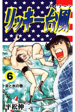 リッキー台風6-電子書籍