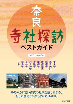 奈良 寺社探訪ベストガイド-電子書籍
