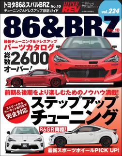ハイパーレブ Vol.224 トヨタ86&スバルBRZ No.10-電子書籍