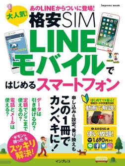 大人気! 格安SIM LINEモバイルではじめるスマートフォン-電子書籍