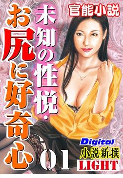 未知の性悦・お尻に好奇心01-電子書籍