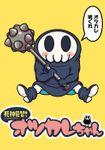 死神見習!オツカレちゃん STORIAダッシュWEB連載版Vol.23