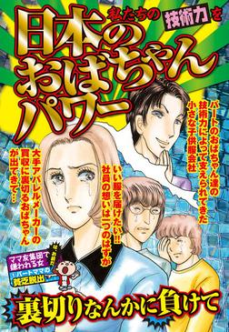 日本のおばちゃんパワー-電子書籍