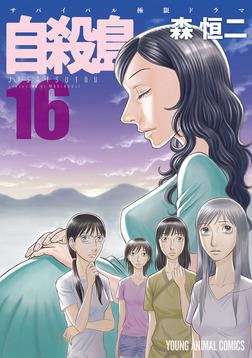 自殺島 16巻-電子書籍