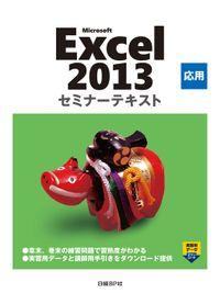 Microsoft Excel 2013 応用 セミナーテキスト