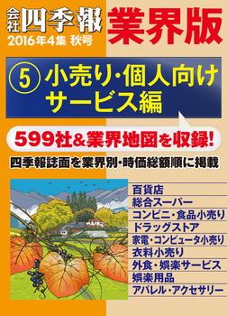 会社四季報 業界版【5】小売り・個人向けサービス編 (16年秋号)-電子書籍