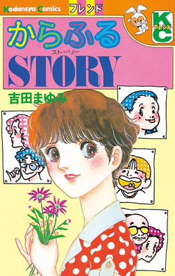 からふるSTORY-電子書籍