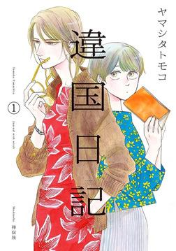 違国日記(1)-電子書籍