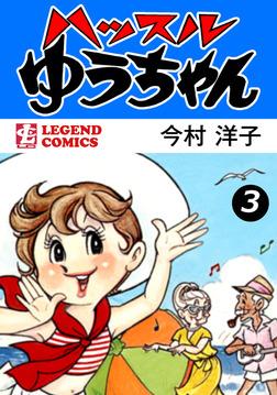 ハッスルゆうちゃん(3)-電子書籍