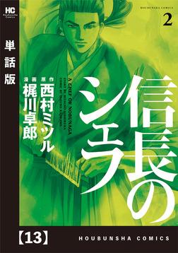 信長のシェフ【単話版】 13-電子書籍