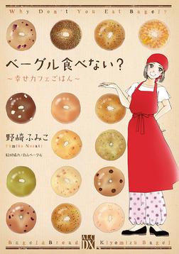 ベーグル食べない?~幸せカフェごはん~-電子書籍