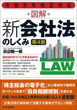 令和元年改正対応 図解 新会社法のしくみ(第4版)-電子書籍