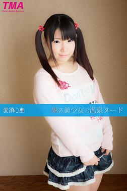 妹系美少女の温泉ヌード 愛須心亜-電子書籍