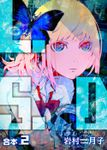 L.S.D【合本版】2巻
