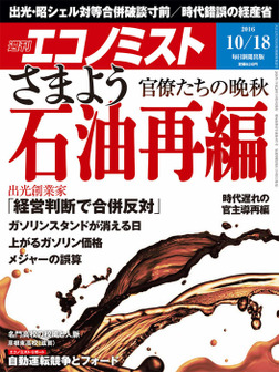 週刊エコノミスト (シュウカンエコノミスト) 2016年10月18日号-電子書籍