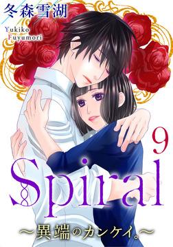 Spiral~異端のカンケイ。~ : 9-電子書籍