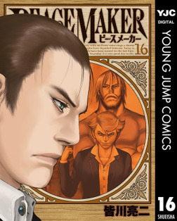 PEACE MAKER 16-電子書籍