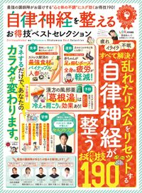 晋遊舎ムック お得技シリーズ133 自律神経を整えるお得技ベストセレクション