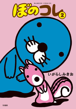 ぼのコレ 2-電子書籍