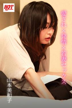愛され×発情×若妻セックス 山本美和子-電子書籍