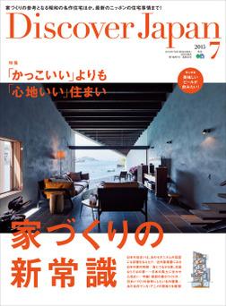 Discover Japan 2015年7月号 Vol.45-電子書籍