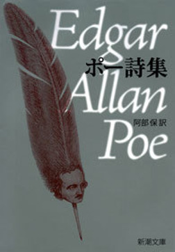 ポー詩集-電子書籍